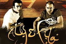 Aly &amp; Fila