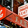 Chinatown - Nightlife Area   Outdoor Activity   Shopping Area in New York.