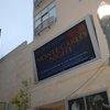 Yoshi's San Francisco - Jazz Club in San Francisco.