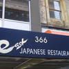 East/Japas 27 - Asian Restaurant | Japanese Restaurant | Karaoke Bar | Sushi Restaurant in New York.