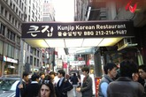 Kunjip - Korean Restaurant | Asian Restaurant in NYC