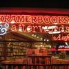 Kramerbooks & Afterwords Café - Bar | Café | Culture | Live Music Venue | Bookstore in Washington, DC.