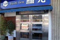 Sushi Gen - Asian Restaurant | Japanese Restaurant | Sushi Restaurant in Los Angeles.