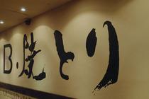 Bincho Soho - Whiskey Bar | Japanese Restaurant | Asian Restaurant in London.
